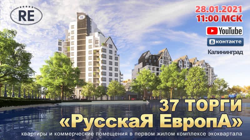 37 Торги квартирами и коммерческими помещениями от ГК РусскаЯ ЕвропА в Калининграде