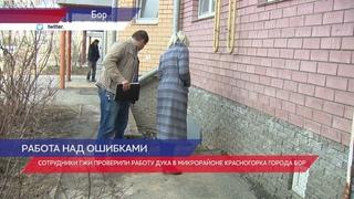 Сотрудники ГЖИ проверили работу ДУКа в микрорайоне Красногорка города Бора