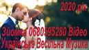 Збірка Пісень 336 Українські Весільні Пісні Відео-Фото-Зйомка Оператор Музиканти на Весілля 2021 рік