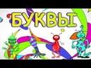 Азбука монстров. Алфавит для малышей. Учим буквы. Обучающее видео для детей.