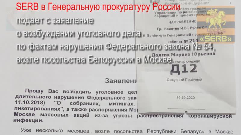 SERB в Ген прокуратуру России подает заявление о возбуждении уголовного дела по фактам нарушения ФЗ возле посольства РБ