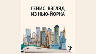 Политика и практика остракизма | Подкаст «Генис: взгляд из Нью-Йорка»
