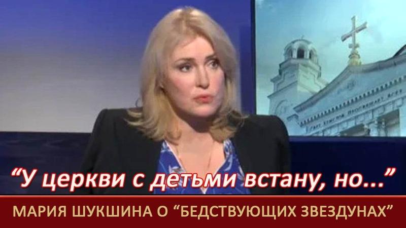 Мария ШУКШИНА=Лучше у церкви на паперть встану=МАРИЯ о попрошайках и бедствующих звездунах