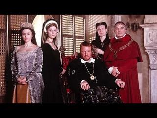 Генрих VIII (2-я серия) (в ролях Рэй Уинстон, Дэвид Суше, Хелена Бонэм Картер, Шон Бин, Эмили Блант)