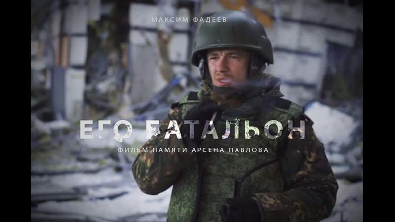 Его батальон фильм News Front Максима Фадеева памяти Моторолы