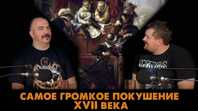 Самое громкое покушение XVII века Генрих IV и Равальяк