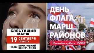 БЛЕСТЯЩИЙ МАРШ | День флага, марш районов. Минск