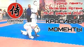 Нарезка нокаутов и красивых моментов с турнира памяти Яковлева Артема в Анапе 19-21 февраля 2021