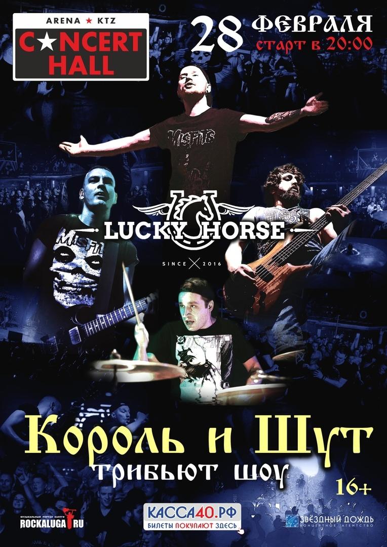Афиша Калуга Трибьют Король и Шут 28/02 Concert Hall