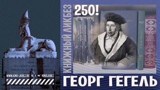 #КНИГОЛИКБЕЗ : Гегель
