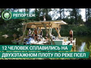 Умельцы из Днепра построили двухпалубный плот на солнечных батареях. ФАН-ТВ