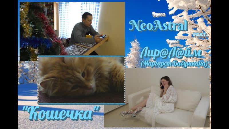 Группа NeoAstral feat. Группа Лир@Л@йм М.Бабушкина Кошечка
