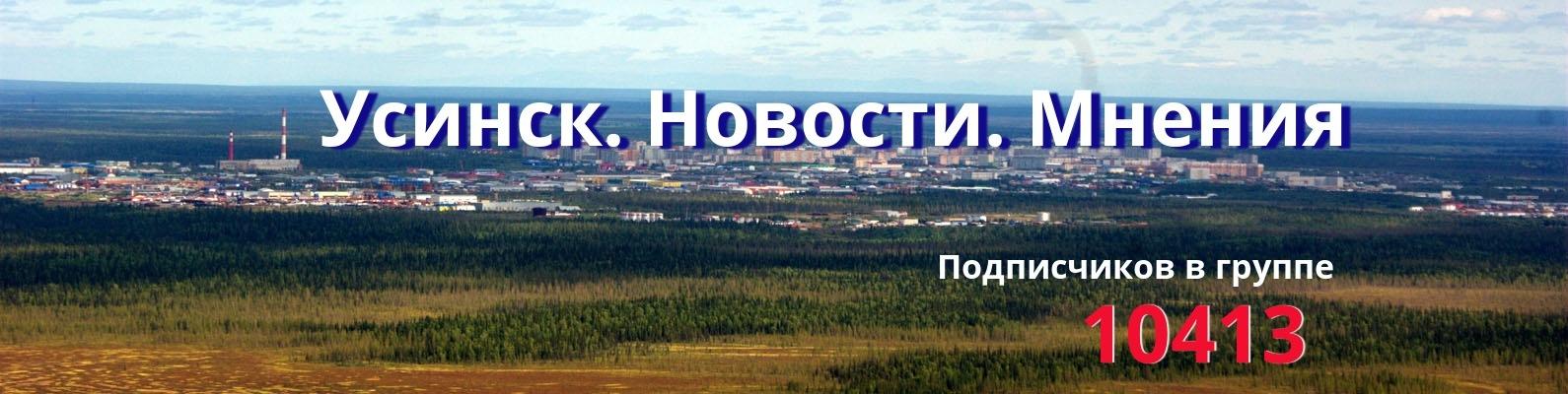 Усинск. Новости. Мнения | VK