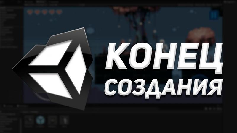 Как сделать 2D платформер на Unity 10 Завершение