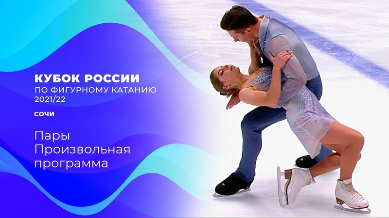Пары Произвольная программа Сочи Кубок России по фигурному катанию 2021 22