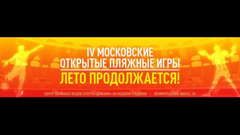 19 09 2020 1 поле Всероссийские соревнования по пляжному футболу среди команд первого дивизиона 2020