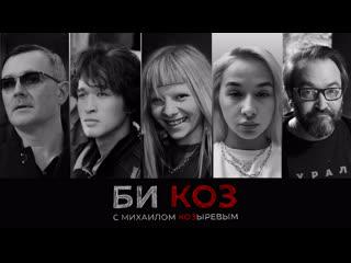 Би Коз: Цой против кино, космическая одиссея группы Cream Soda и интервью норвежской певицы Авроры