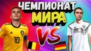 ЧЕМПИОНАТ МИРА FIFA19 БЕЛЬГИЯ VS ГЕРМАНИЯ 1 МАТЧ