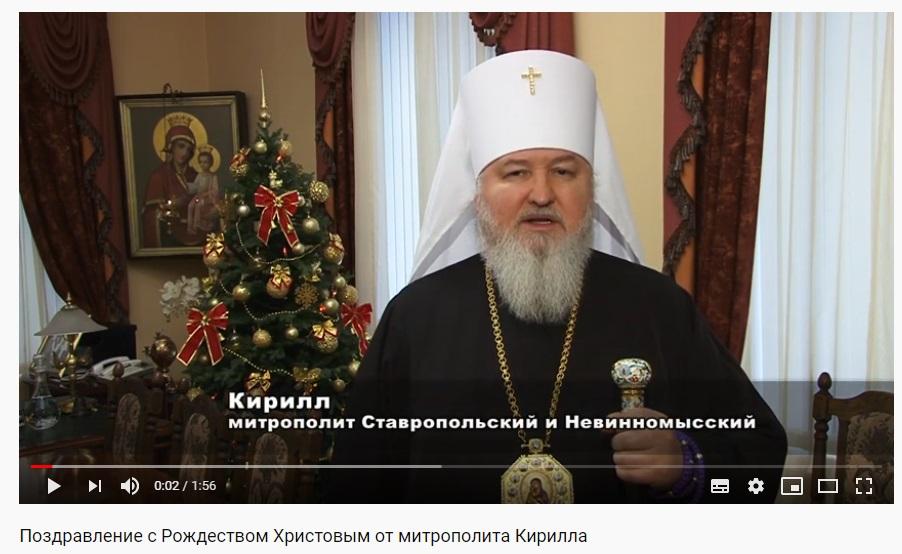Поздравления с рождеством митрополита кирилла