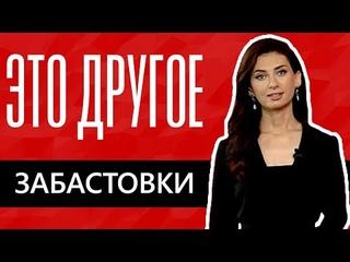 Забастовки на белорусских предприятиях | Независимые профсоюзы | Чат «Рабочий рух». ЭТО ДРУГОЕ