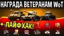 ЗАСЛУЖЕННАЯ НАГРАДА ВЕТЕРАНАМ 🍋 Подарки World of Tanks каждому игроку в WoT и даже новичкам