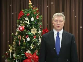 Поздравление Главы Одинцовского округа Андрея Иванова с Новым Годом