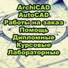 Помощь ArchiCAD/AutoCAD