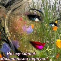 Фотография Людмилы Башевой