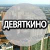 Девяткино / ЖК Три кита / ЖК Алфавит