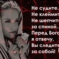Фотография страницы Елены Сидоровой ВКонтакте