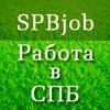 РАБОТА вакансии СПб