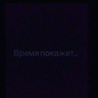 Фотография профиля Вовы Иванченко ВКонтакте