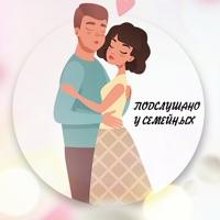 Подслушано у семейных | Подслушано у замужних