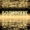 БОДИФЛЕКС и ОКСИСАЙЗ В САНКТ-ПЕТЕРБУРГЕ
