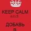 Dobav-V Druzya