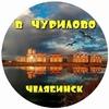 [В] Чурилово | Челябинск