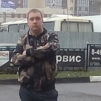 Макс Александрович