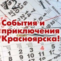 Логотип События и приключения!