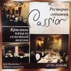 Ресторан Пассион