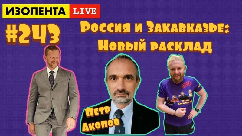 ИЗОЛЕНТА live 243 Пётр Акопов Россия в Закавказье Новый расклад