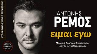 Αντώνης Ρέμος - Είμαι εγώ / Official Music Releases