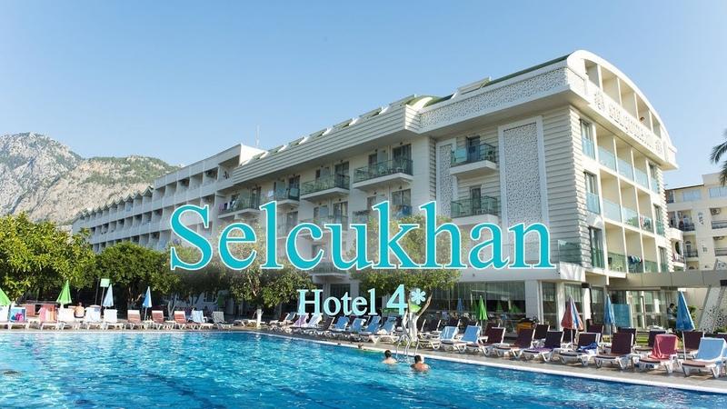 Отель Selcukhan Hotel 4*| Турция, Кемер