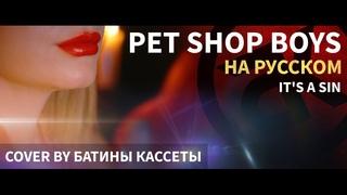 Pet Shop Boys - It's a Sin (На русском языке   Сover by БАТИНЫ КАССЕТЫ)