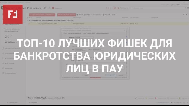 ТОП 10 лучших фишек для банкротства юрлиц в ПАУ