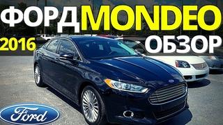 Ford FUSION (Mondeo) из США: полный обзор популярного Фьюжн