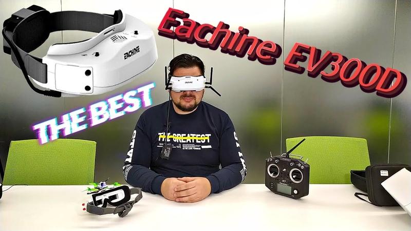Eachine EV300D Лучшие и самые комфортные очки на сегодня