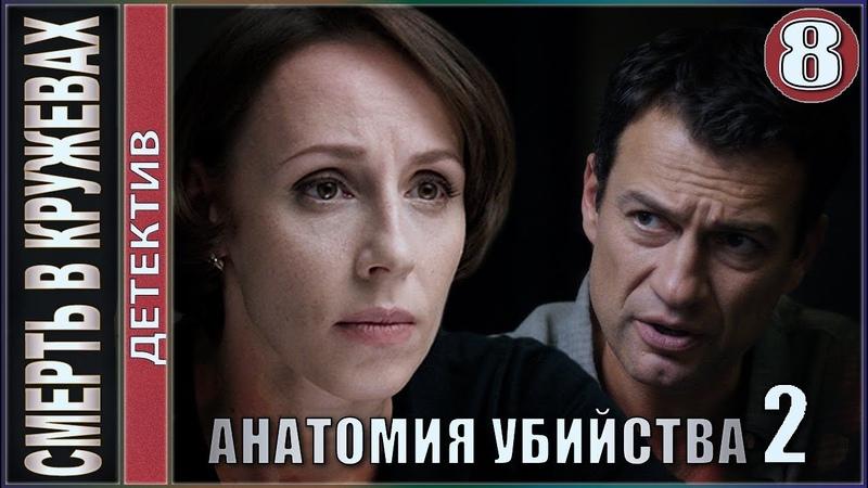 Анатомия убийства 2. Смерть в кружевах. 8 серия. 💥Детектив, премьера.