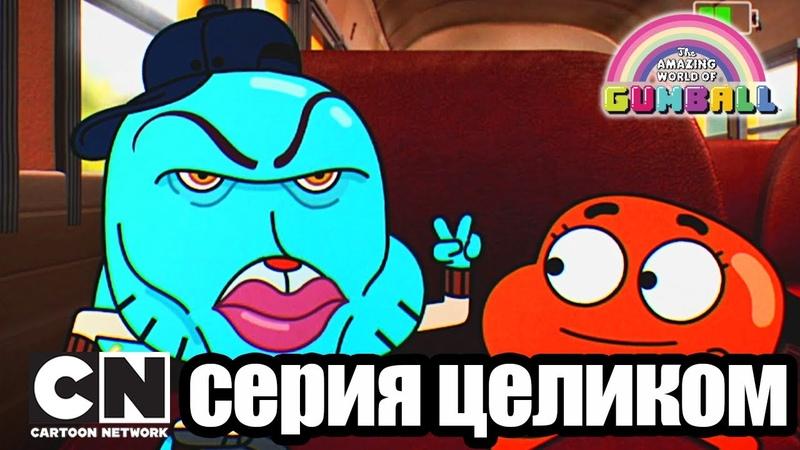 Гамбола | Ассорти Катастрофа (серия целиком) | Cartoon Network