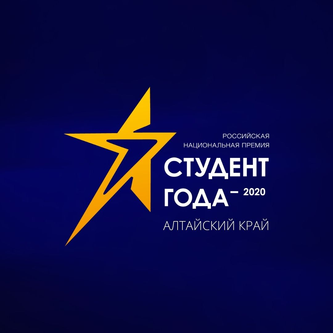 Афиша Барнаул Премия «Студент года 2020» // Алтайский край