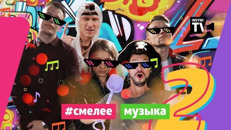 Музыкальное шоу Смелее Белорусский шоубизнес против Блогеров insync tv 2 выпуск